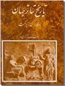 خرید کتاب تاریخ تئاتر جهان 3 از: www.ashja.com - کتابسرای اشجع