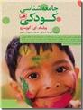 خرید کتاب جامعه شناسی کودکی از: www.ashja.com - کتابسرای اشجع