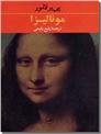 خرید کتاب مونالیزا از: www.ashja.com - کتابسرای اشجع