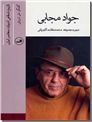 خرید کتاب تاریخ شفاهی ادبیات معاصر ایران - جواد مجابی از: www.ashja.com - کتابسرای اشجع