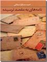 خرید کتاب نامه های به مقصد نرسیده از: www.ashja.com - کتابسرای اشجع