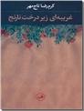 خرید کتاب غریبه ای زیر درخت نارنج از: www.ashja.com - کتابسرای اشجع