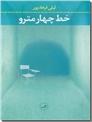 خرید کتاب خط چهار مترو از: www.ashja.com - کتابسرای اشجع