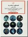 خرید کتاب نغمه های اسکندریه - شعر روس از: www.ashja.com - کتابسرای اشجع