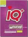 خرید کتاب IQ دوم ابتدایی از: www.ashja.com - کتابسرای اشجع