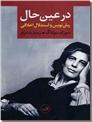 خرید کتاب در عین حال از: www.ashja.com - کتابسرای اشجع
