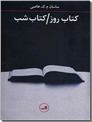 خرید کتاب کتاب روز کتاب شب از: www.ashja.com - کتابسرای اشجع