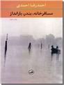خرید کتاب مسافرخانه بندر بارانداز از: www.ashja.com - کتابسرای اشجع