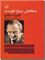 خرید کتاب مطالعاتی درباره فاوست از: www.ashja.com - کتابسرای اشجع