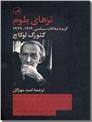 خرید کتاب تزهای بلوم از: www.ashja.com - کتابسرای اشجع