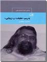 خرید کتاب به رسم حقیقت و زیبایی - زندگی و شعر اسماعیل خوئی از: www.ashja.com - کتابسرای اشجع
