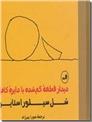 خرید کتاب دیدار قطعه گم شده با دایره کامل از: www.ashja.com - کتابسرای اشجع