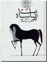خرید کتاب زیبای سیاه از: www.ashja.com - کتابسرای اشجع