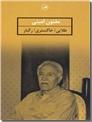 خرید کتاب طلایی خاکستری رگبار از: www.ashja.com - کتابسرای اشجع