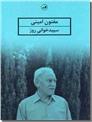 خرید کتاب سپیدخوانی روز از: www.ashja.com - کتابسرای اشجع