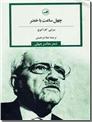خرید کتاب چهل ساعت با خضر از: www.ashja.com - کتابسرای اشجع