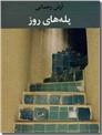 خرید کتاب پله های روز از: www.ashja.com - کتابسرای اشجع