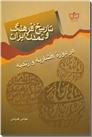 خرید کتاب تاریخ فرهنگ و تمدن ایران در دوره افشاریه و زندیه از: www.ashja.com - کتابسرای اشجع