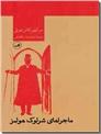 خرید کتاب ماجراهای شرلوک هولمز از: www.ashja.com - کتابسرای اشجع