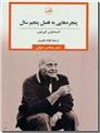 خرید کتاب پنجره هایی به فصل پنجم سال از: www.ashja.com - کتابسرای اشجع