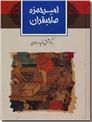 خرید کتاب امیرحمزه صاحبقران از: www.ashja.com - کتابسرای اشجع