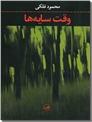 خرید کتاب وقت سایه ها از: www.ashja.com - کتابسرای اشجع