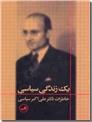 خرید کتاب یک زندگی سیاسی از: www.ashja.com - کتابسرای اشجع