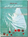 خرید کتاب شاخه های عزیز اناربن از: www.ashja.com - کتابسرای اشجع