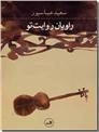 خرید کتاب راویان روایت تو از: www.ashja.com - کتابسرای اشجع