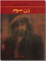 خرید کتاب زن سوم از: www.ashja.com - کتابسرای اشجع