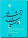 خرید کتاب تماشای خورشید از: www.ashja.com - کتابسرای اشجع