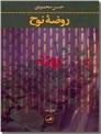 خرید کتاب روضه نوح از: www.ashja.com - کتابسرای اشجع
