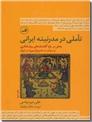 خرید کتاب تاملی در مدرنیته ایرانی از: www.ashja.com - کتابسرای اشجع