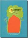 خرید کتاب برای مسائل بی ارزش خود و خانواده ات را به زحمت نینداز از: www.ashja.com - کتابسرای اشجع