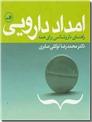 خرید کتاب امداد دارویی از: www.ashja.com - کتابسرای اشجع