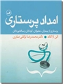 خرید کتاب امداد پرستاری از: www.ashja.com - کتابسرای اشجع
