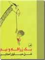 خرید کتاب یک زرافه و نیم از: www.ashja.com - کتابسرای اشجع