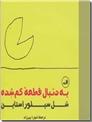 خرید کتاب به دنبال قطعه گم شده از: www.ashja.com - کتابسرای اشجع