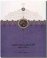 خرید کتاب تاریخ فرهنگ و تمدن ایران در دوره غزنویان و خوارزمشاهیان از: www.ashja.com - کتابسرای اشجع