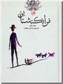 خرید کتاب فرانکشتاین از: www.ashja.com - کتابسرای اشجع