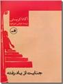 خرید کتاب جنایت از یاد رفته از: www.ashja.com - کتابسرای اشجع