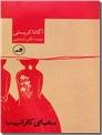 خرید کتاب معمای کارائیب از: www.ashja.com - کتابسرای اشجع