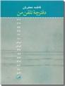خرید کتاب دفترچه تلفن من از: www.ashja.com - کتابسرای اشجع