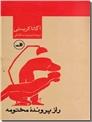 خرید کتاب راز پرونده مختومه از: www.ashja.com - کتابسرای اشجع