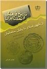 خرید کتاب تاریخ فرهنگ و تمدن ایران از ظهور اسلام تا پایان سامانیان از: www.ashja.com - کتابسرای اشجع