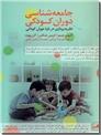 خرید کتاب جامعه شناسی دوران کودکی از: www.ashja.com - کتابسرای اشجع