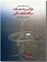 خرید کتاب هرگز به جنگ سیگار تعارف نکن از: www.ashja.com - کتابسرای اشجع