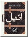 خرید کتاب آئیل از: www.ashja.com - کتابسرای اشجع
