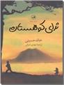 خرید کتاب ندای کوهستان از: www.ashja.com - کتابسرای اشجع
