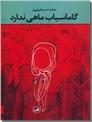 خرید کتاب گاماسیاب ماهی ندارد از: www.ashja.com - کتابسرای اشجع